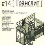 Nouvel actionnisme poétique en Russie : rencontre avec les jeunes poètes du groupe Translit